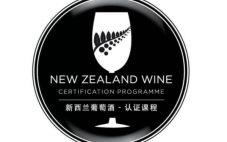 格兰学苑成我国首批新西兰葡萄酒认证课程官方授权机构