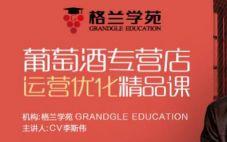 葡萄酒专营店运营优化精品课程—CV李斯伟