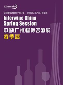 Interwine 廣州國際名酒展 春節展