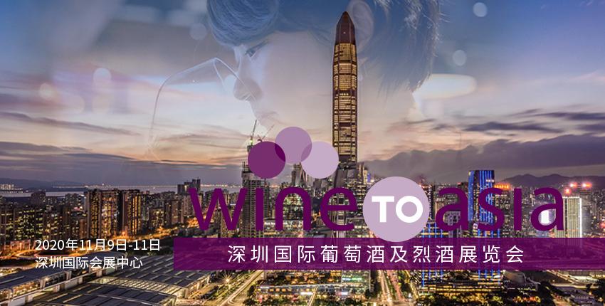 深圳首個國際性葡萄酒及烈酒展Wine To Asia將于2020年11月隆重上演!
