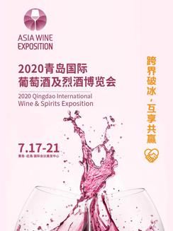 ASIA WINE 青岛国际葡萄酒及烈酒博览会