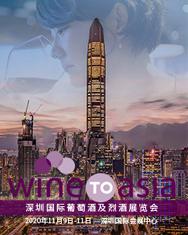 深圳首个国际性葡萄酒及烈酒展Wine To Asia将于2020年11月隆重上演!
