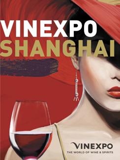 Vinexpo ShangHai 上海国际葡萄酒展览会