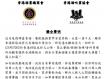 """香港酒业同仁提交""""联合声明"""",反对""""禁酒令"""""""