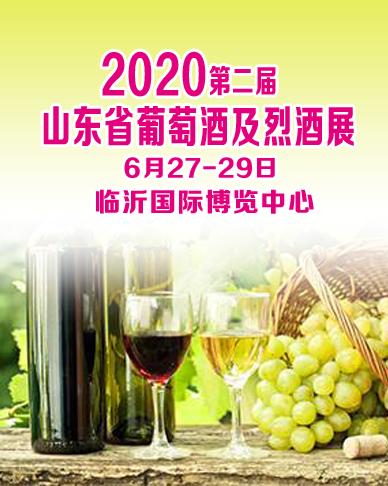 2020第二届山东省国际葡萄酒及烈酒展览会