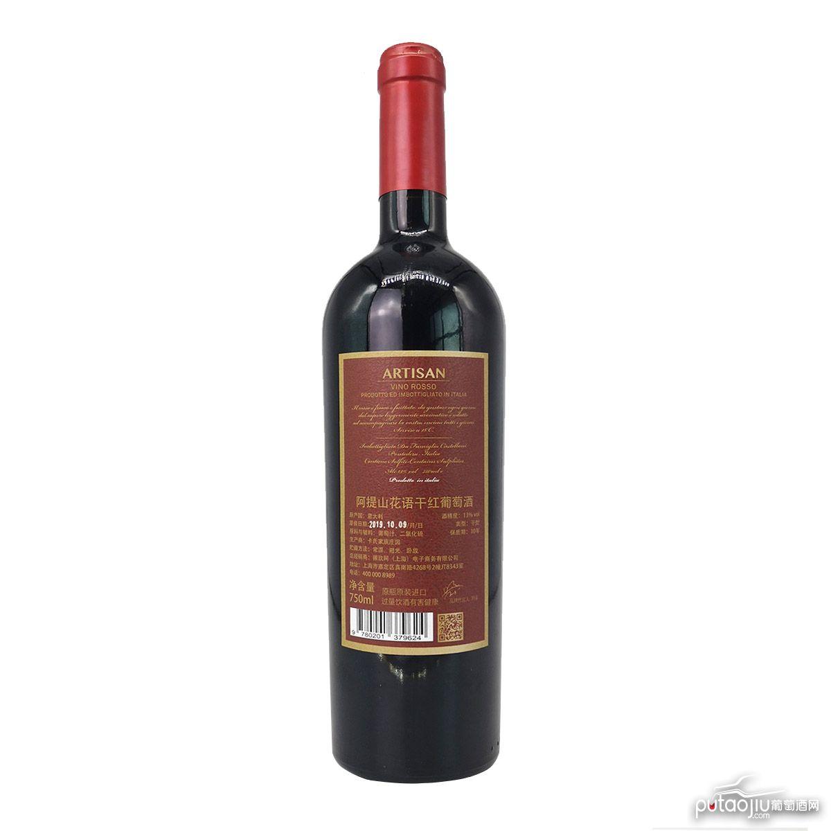 上海维森特酒业_意大利托斯卡纳卡斯特拉尼酒庄桑娇维塞阿提山花语干红葡萄酒 ...