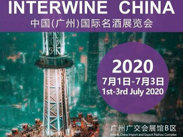 第24届中国(广州展)国际名酒展延期至7月举行