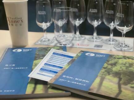 德斯汀安 · 上海  5月15-17日,WSET第二级葡萄酒认证课程报名中!