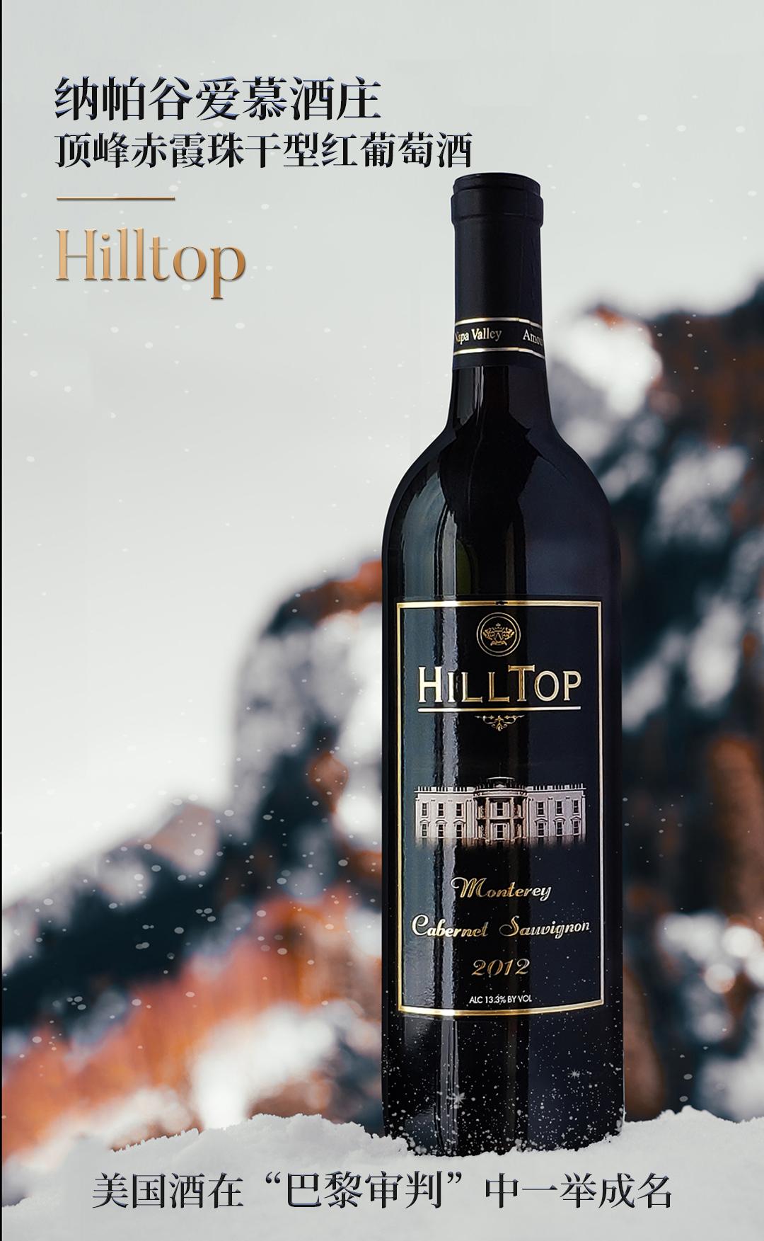 美国蒙特利爱慕酒庄顶峰加州赤霞珠干红葡萄酒(爱慕酒庄)