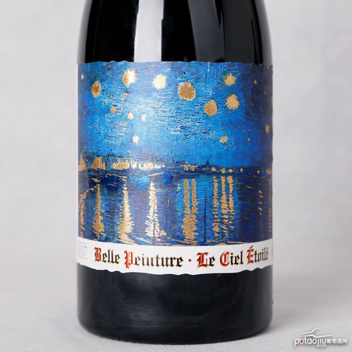 美如画·星空红葡萄酒