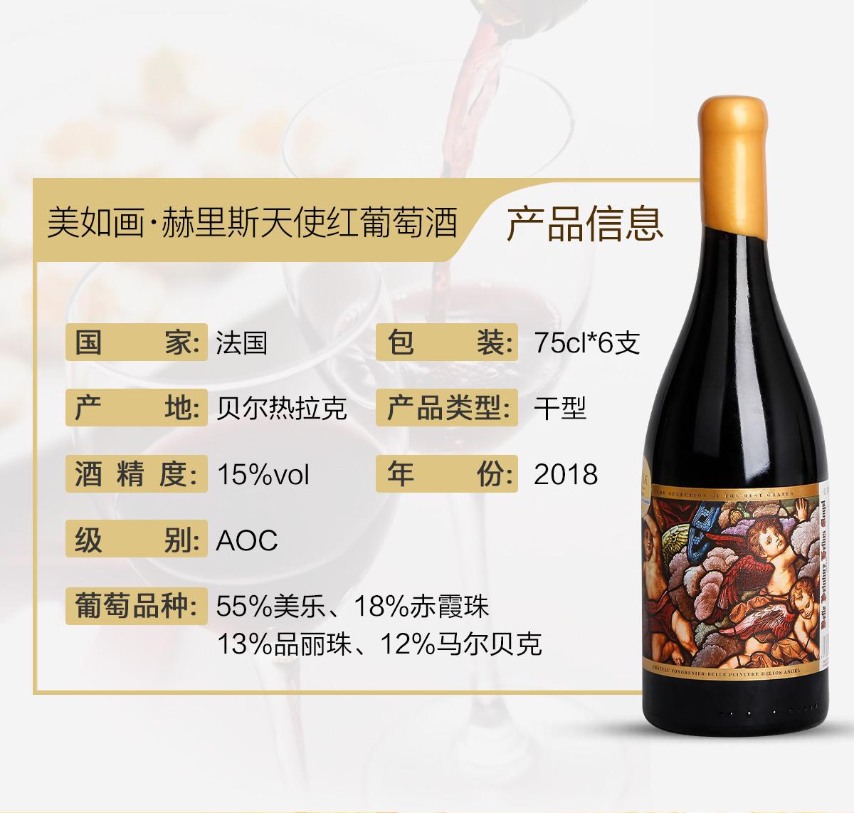 美如画·赫里斯天使红葡萄酒2018