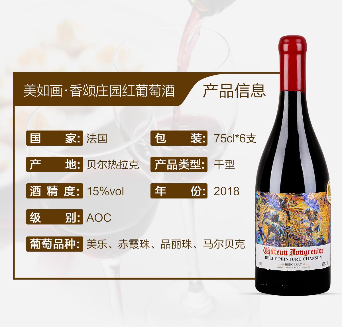美如画·香颂庄园红葡萄酒