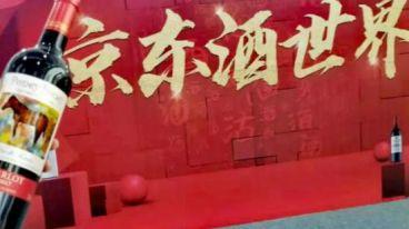 喜讯 | 小红马美乐强势进驻京东酒世界!!