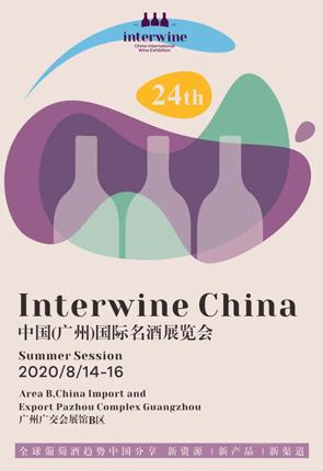 2020年8月14-16日盛大启幕 | Interwine邀您共赴第24届国际美酒盛会