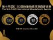 奥兰酒业荣获第十四届G100国际葡萄酒及烈酒评选赛金奖、银奖和铜奖
