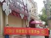 延安路街道联合青岛葡萄酒博物馆开展直播