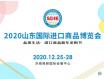 首届山东国际进口商品博览会将在12月举办