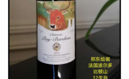 法国波尔多比顿山酒庄推出十二生肖酒系列