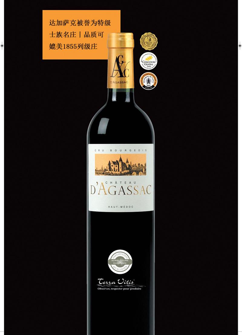 法国达加萨克城堡干红葡萄酒