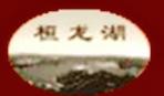 辽宁桓龙湖葡萄酒业Huanlonghu Wines