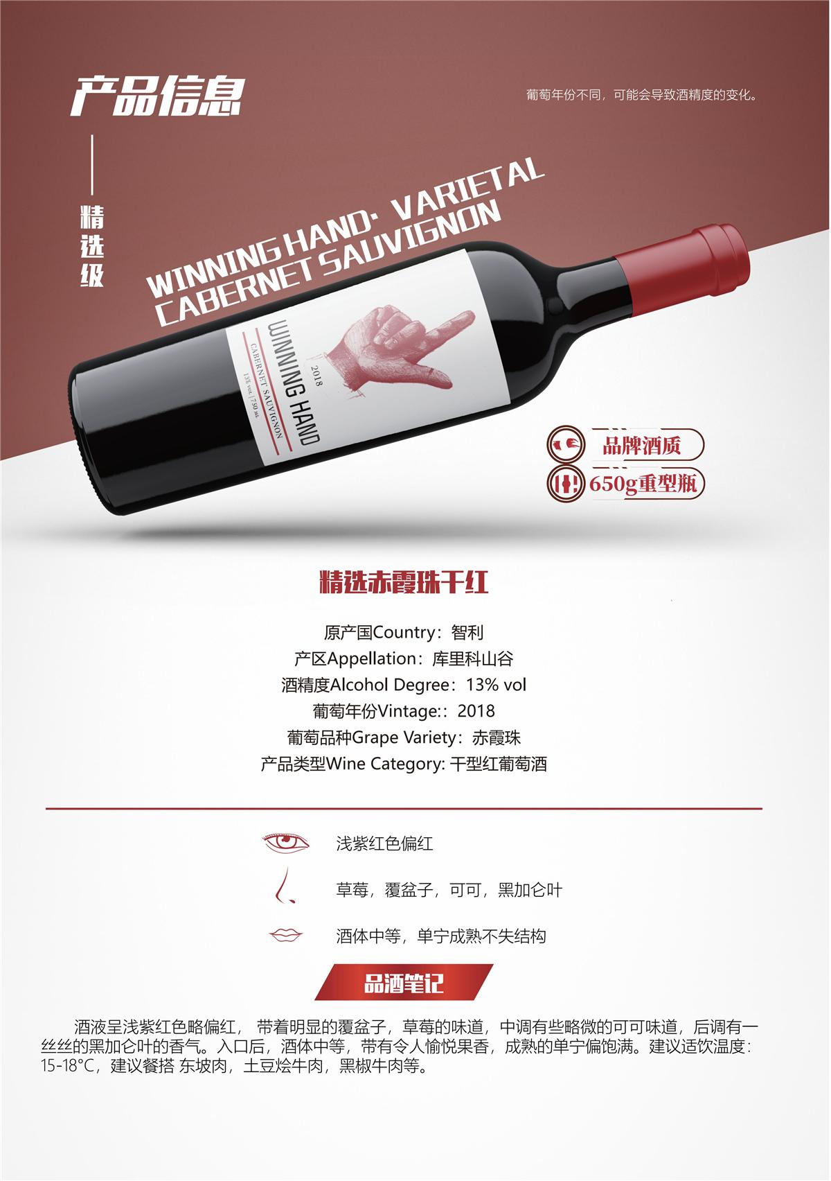 智利库里科谷凯旋之手精选赤霞珠干红葡萄酒红酒