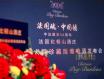 """""""法国魂∙中国韵""""十二生肖大师珍藏版葡萄酒发布会在北京举行"""