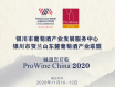 银川市16家精品酒庄参展上海ProWine China展会