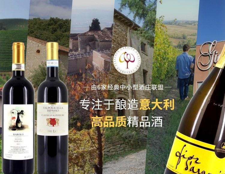意大利经典酒庄联盟
