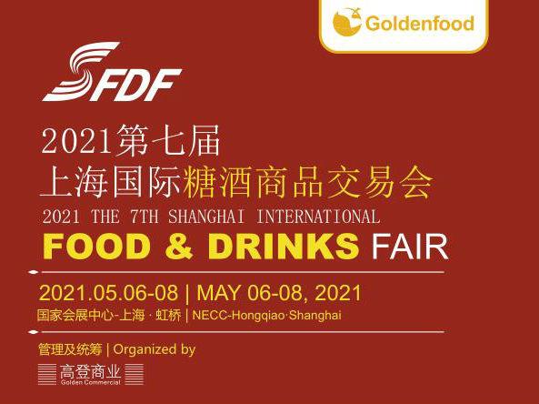 2021年上海国际糖酒商品交易会将在5月举办