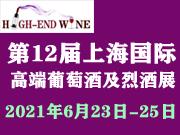 2021中国(上海)国际高端葡萄酒博览会