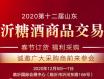 山东临沂糖酒会12月5日召开,引燃春节选品潮!