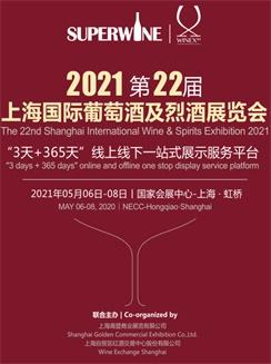 SUPERWINE 上海國際葡萄酒及烈酒展覽會