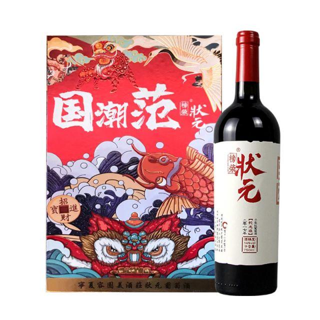 中国宁夏产区容园美酒庄状元蛇龙珠干红葡萄酒红酒