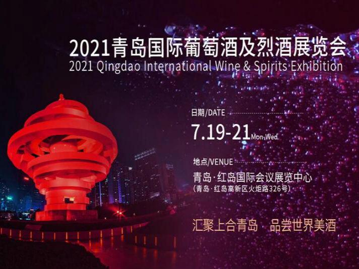 2021青岛国际葡萄酒及烈酒展览会将在7月举办