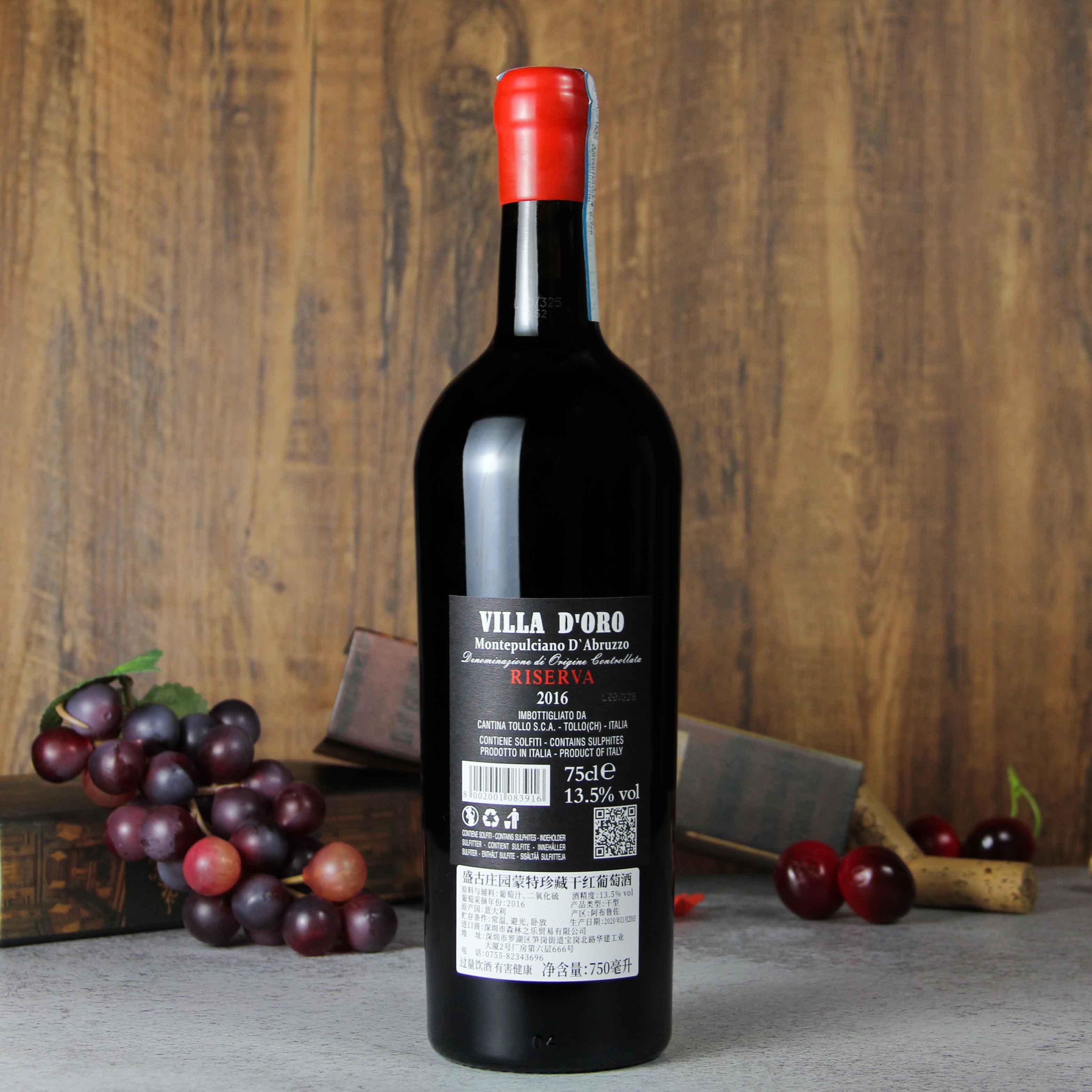 意大利阿布鲁佐珍藏蒙特普齐亚诺红葡萄酒红酒2016