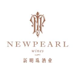 新明珠酒业