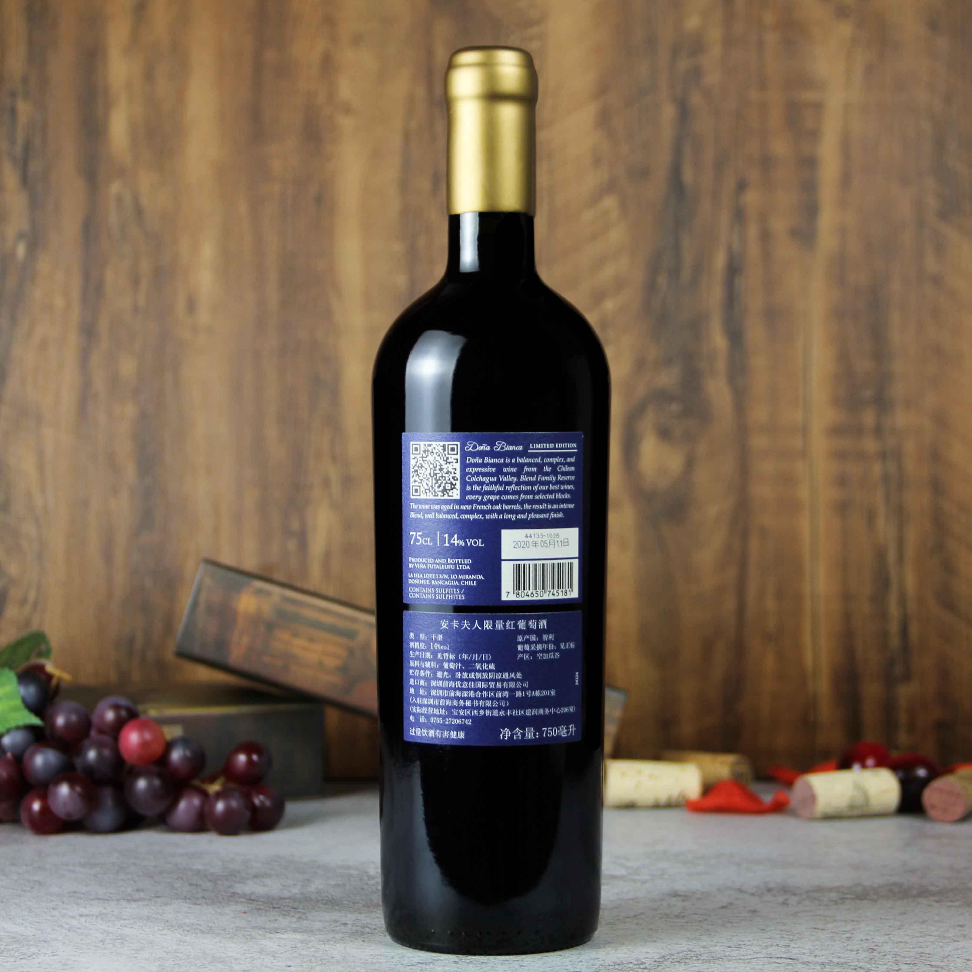 智利中央山谷DonaBianca酒庄安卡夫人赤霞珠特藏限量版干红葡萄酒