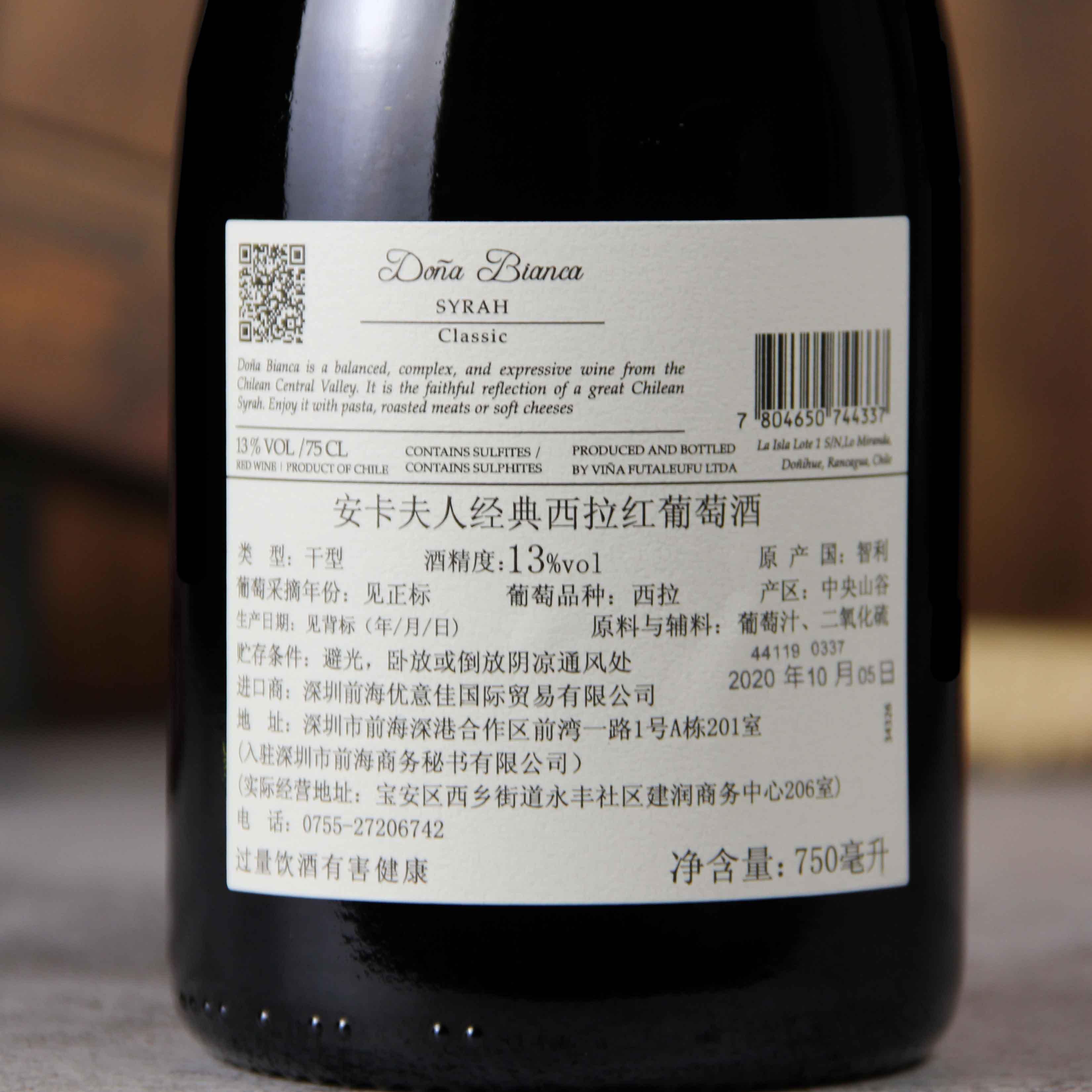 智利中央山谷DonaBianca酒庄安卡夫人西拉经典干红葡萄酒
