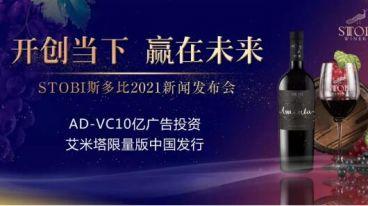 STOBI葡萄酒10億廣告基金投資新聞發布會圓滿成功!