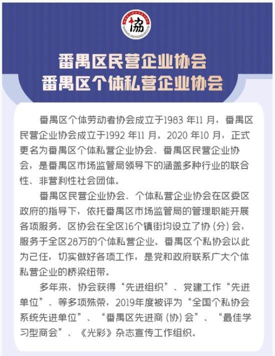 番禺区民营企业协会--百家民企庆百年葡巢酒业篇