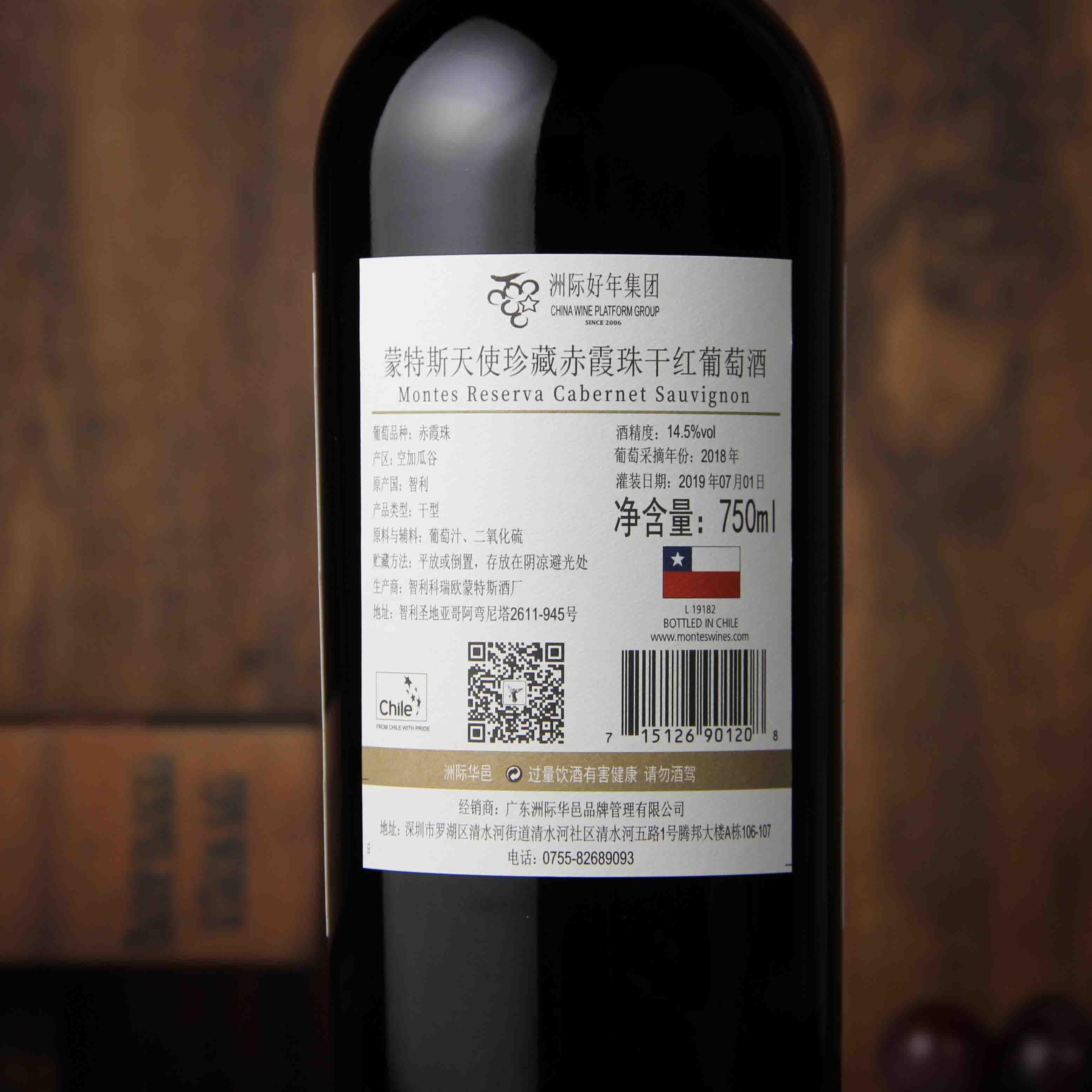 智利蒙特斯红天使珍藏赤霞珠干红葡萄酒