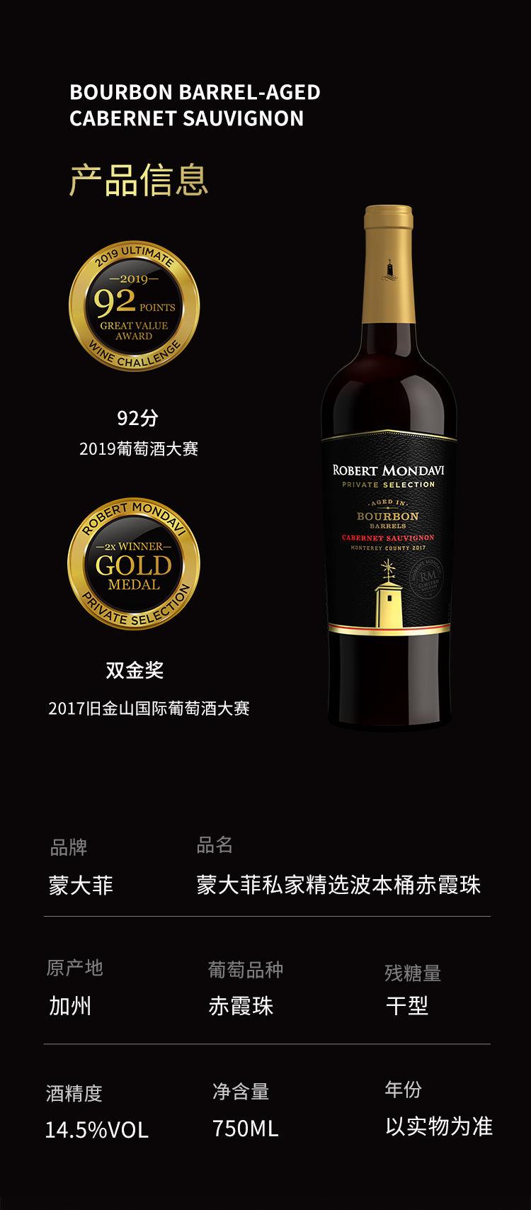 美国罗伯特·蒙大菲私家精选波本桶陈酿赤霞珠红葡萄酒系列蒙特雷县2017