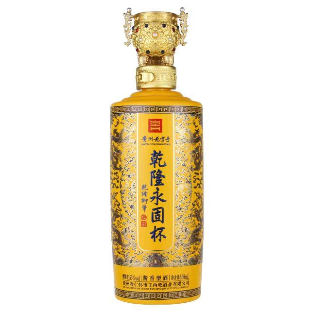 中国贵州乾隆永固杯·黄酱香型白酒