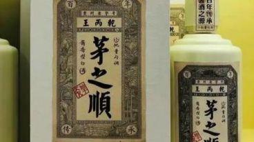 怎么样才能称得上优质酱香酒?茅之顺-5年以上窖藏方可出厂