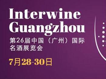 五大官方展团参展第26届Interwine 中国(广州)国际名酒展