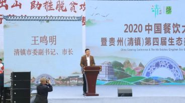 2020中国餐饮大会回顾