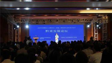 2020中国餐饮大会暨贵州(清镇)第四届生态美食文化节黔菜发展论坛成功举行