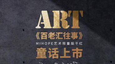 Mihope Art|致敬艺术
