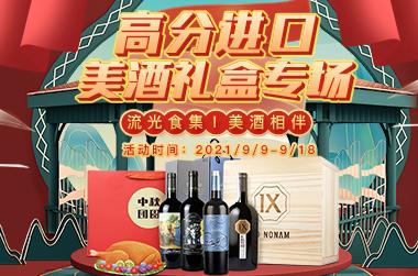 9月9-18日 高分進口美酒禮盒專場