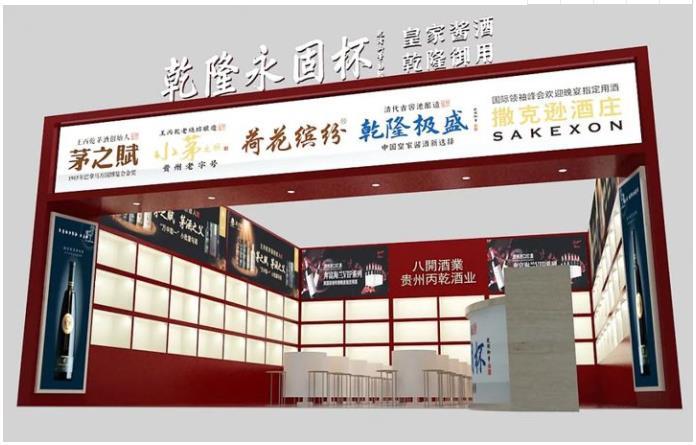 八开酒业将会在秋季糖酒会上重磅展出7大品牌